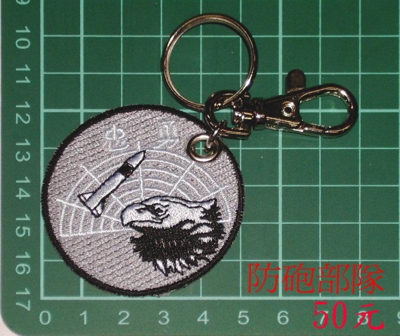 防砲部隊(灰)鎖圈/鑰匙圈23-22-1