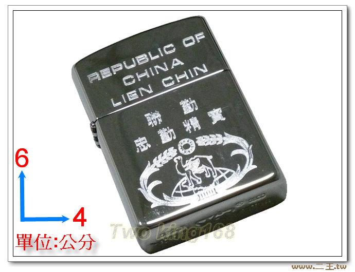 ★★☆軍用打火機聯勤徽ZP182