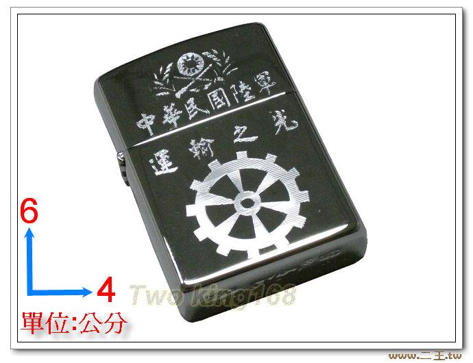 軍用打火機運輸徽ZP138
