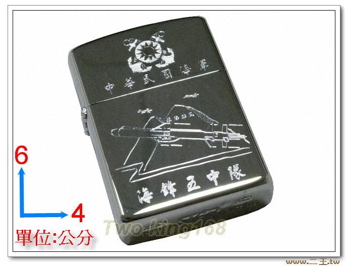 ★★☆軍用打火機海鋒五中隊ZP180