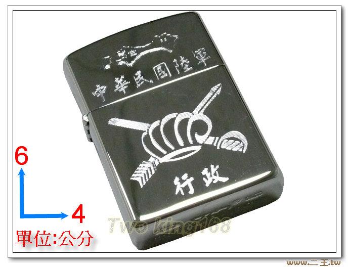 ★★☆軍用打火機行政徽ZP158K