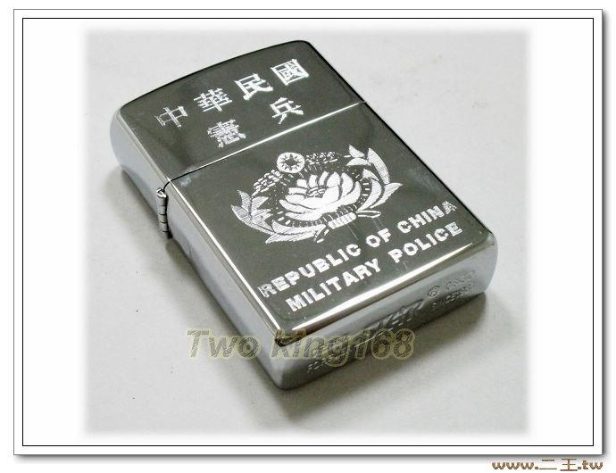 ★★☆中華民國憲兵煤油打火機-軍用打火機ZP0852