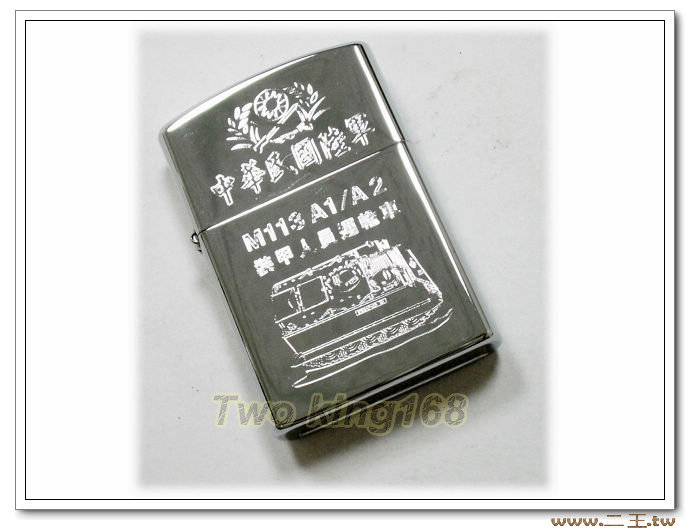 ★★☆中華民國陸軍裝甲人員運輸車(M113A1-A2)煤油打火機-軍用打火機ZP205