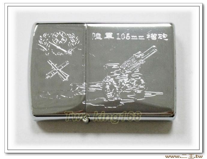 陸軍105mm榴砲煤油打火機-軍用打火機ZP142