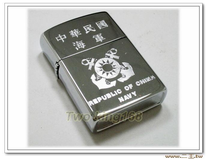 中華民國海軍煤油打火機-軍用打火機ZP0842