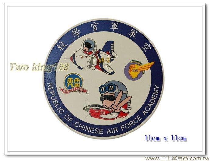 空軍軍官學校吸水杯墊(烤漆圖案不易掉色)150元