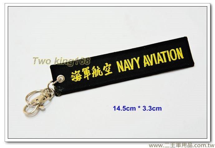 中華民國海軍航空紀念鑰匙圈【22-65】100元