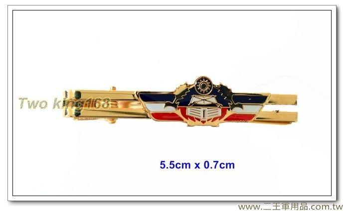 陸軍士官學校(士校)(陸軍專校)榮譽徽領帶夾bg11-2- 一個120元