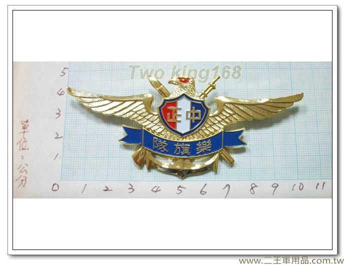 中正預校樂旗隊胸章-中正國防幹部預備學校紀念徽-金色銅質(藍色)