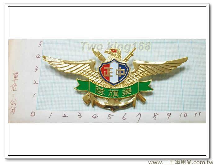 中正預校樂旗隊胸章-中正國防幹部預備學校紀念徽-金色銅質(綠色)