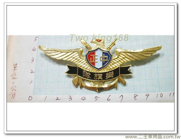 中正預校樂旗隊胸章-中正國防幹部預備學校紀念徽-金色銅質(黑色)