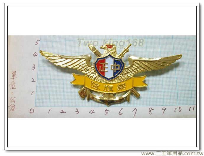 中正預校樂旗隊胸章-中正國防幹部預備學校紀念徽-金色銅質(黃色)