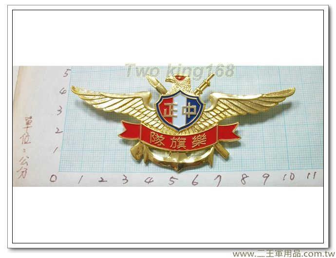 中正預校樂旗隊胸章-中正國防幹部預備學校紀念徽-金色銅質(紅色)