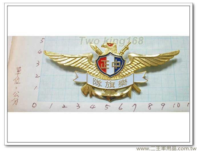 中正預校樂旗隊胸章-中正國防幹部預備學校紀念徽-金色銅質(白色)