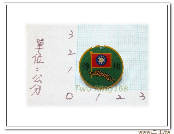 陸軍紀念章-陸軍298旅紀念章-埔傳紀念章