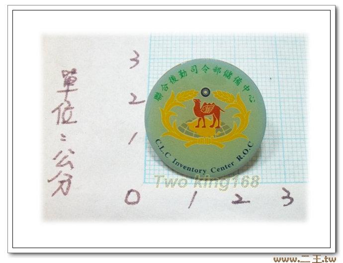 早期聯勤紀念章-陸軍紀念章bg7-3