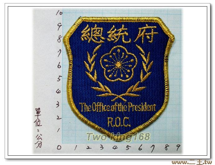 ★二王軍警防身百貨☆早期總統府臂章1-47☆★中華民國 台灣