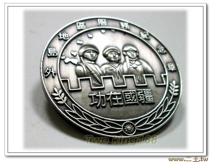 外島地區服務紀念章(功在國疆)銅質 ba24