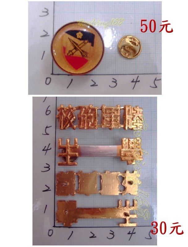 ~二王軍警用品社~陸軍砲校徽/早期國旗徽/早期298旅徽