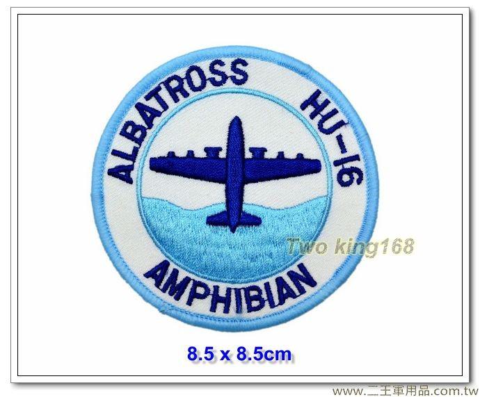 美國HU-16信天翁式水陸兩用救難機種臂章 #訓練機臂章 #空軍臂章【國外559】