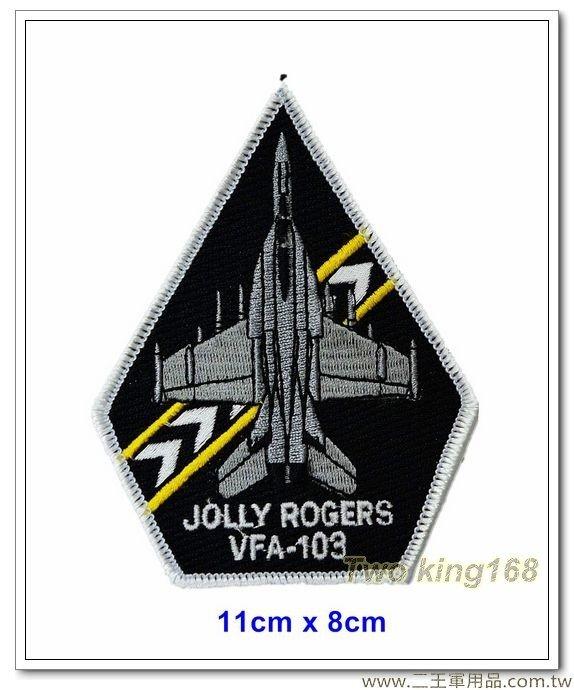 美軍F-14B熊貓式戰鬥機-103「海盜旗」戰鬥攻擊中隊臂章【國外444】100元