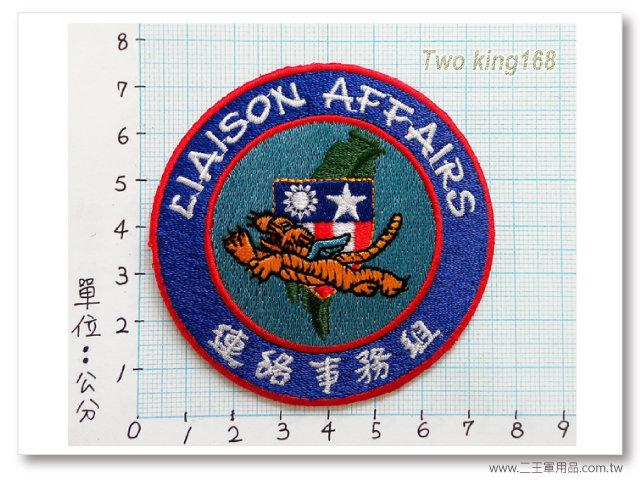 國防部與美軍顧問連絡事務組-國外557-60元
