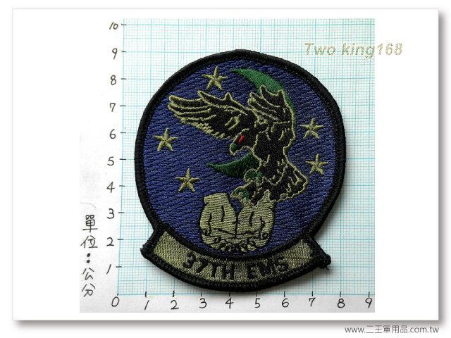 美國空軍37戰術搜救隊-國外552-80元