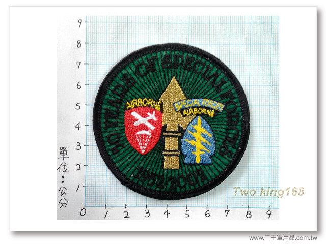 美軍特戰司令部1952-2002年綠扁帽空降作戰50週年紀念章-國外551-70元