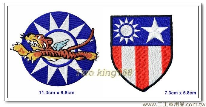 中華民國空軍美籍志願大隊飛虎隊臂章組(二戰美國援軍臂章-國外440-1) 200元