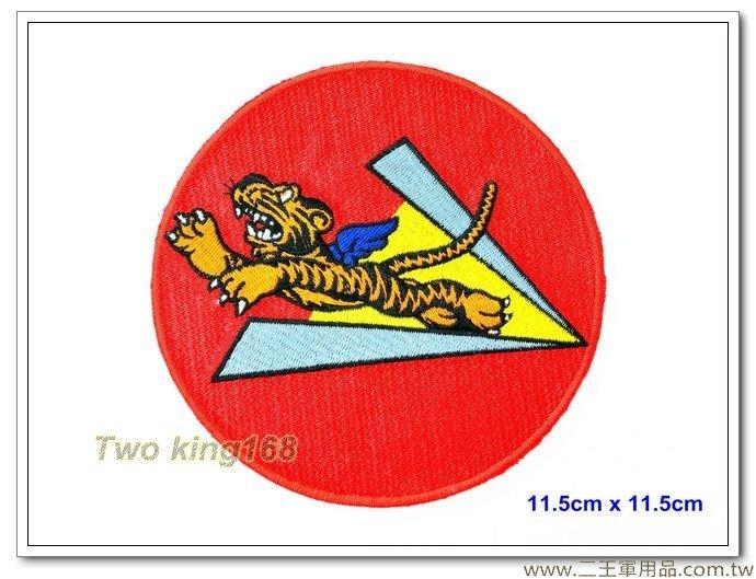 中華民國空軍美籍志願大隊飛虎隊臂章(二戰美國援軍臂章-國外440) 120元