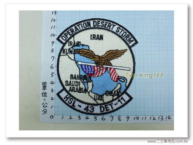 -美國海軍直升機反潛中隊臂章-沙漠盾牌行動-沙漠風暴-國外438-120元