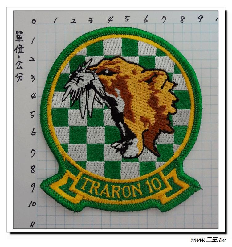 ☆★美國臂章☆美國海軍航空偵察機(明視度)-TRARON10-100元國外516