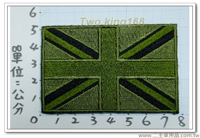 英國國旗臂章(低視度)-50元