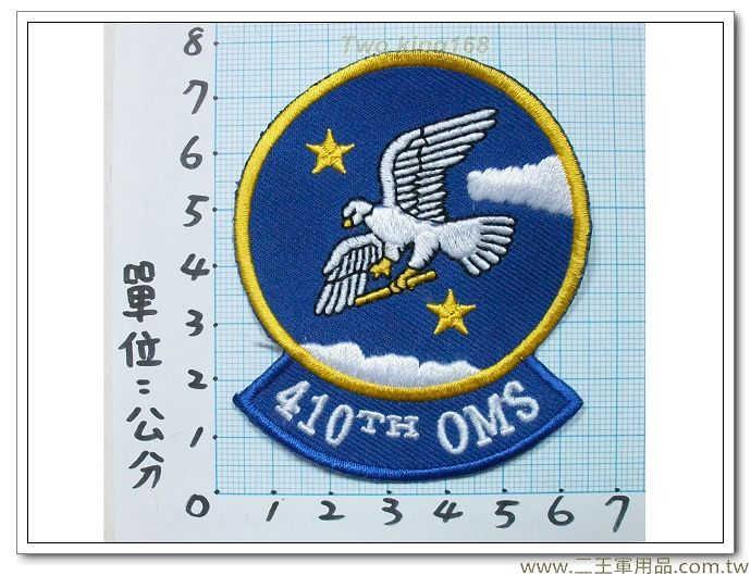 美國空軍空中加油聯隊-第410-OMS-157-美國空軍臂章-國外419-80元