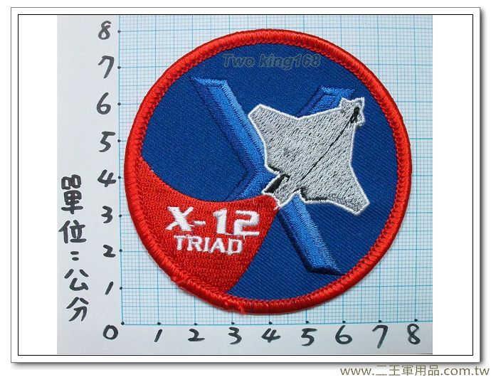 ★☆美國空軍X-12實驗機機種章(測試擎天神飛彈)(機種章左臂)-國外416-2-90元