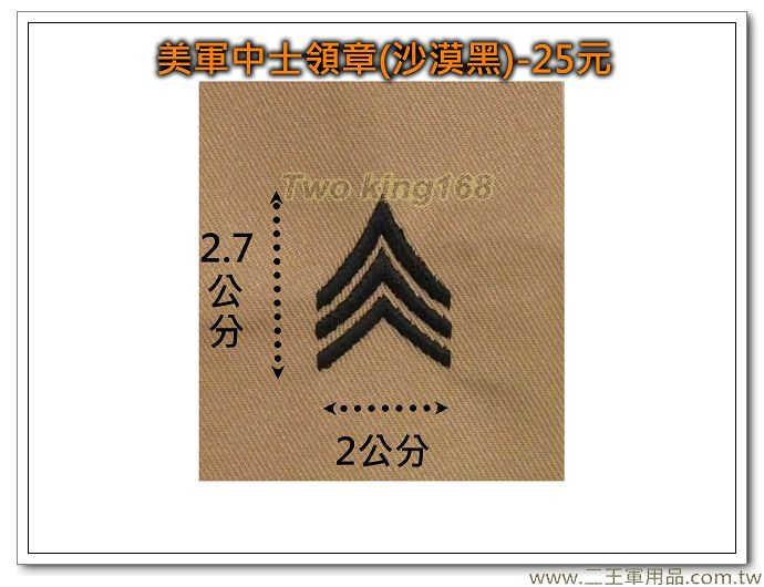☆美軍 中士領章(沙漠黑)- 美國 陸軍 沙漠迷彩 迷彩服 早期 低視度 野戰服