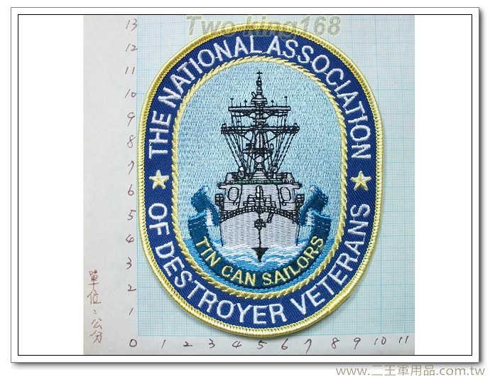 美國海軍驅逐艦退伍軍人協會臂章-國外371