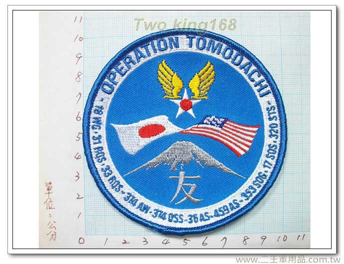 美日聯合軍演代號-友-國外259