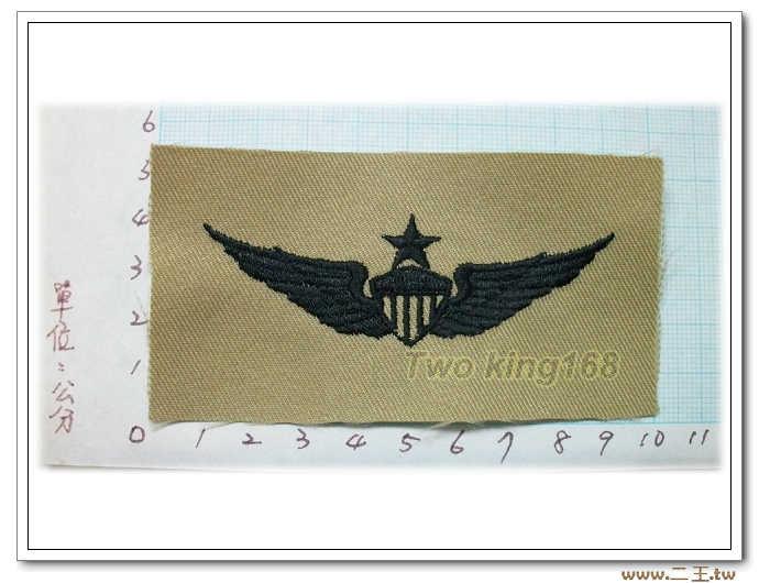陸軍高級航空章(美軍胸章)