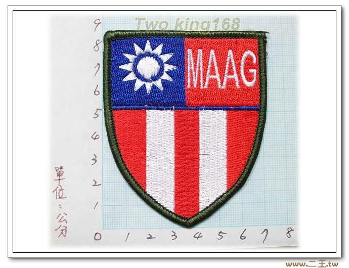 ☆5-38美軍顧問團 臂章 MAAG