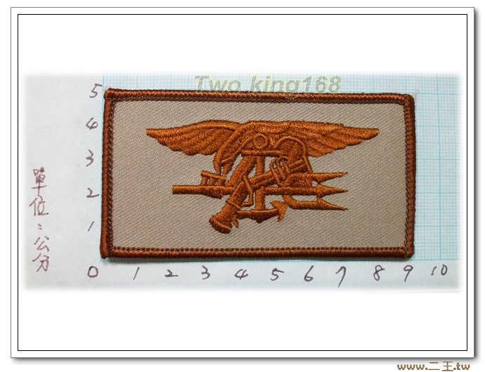 ★5-8-1美國陸軍特種部隊 海豹部隊 沙色 臂章 胸章