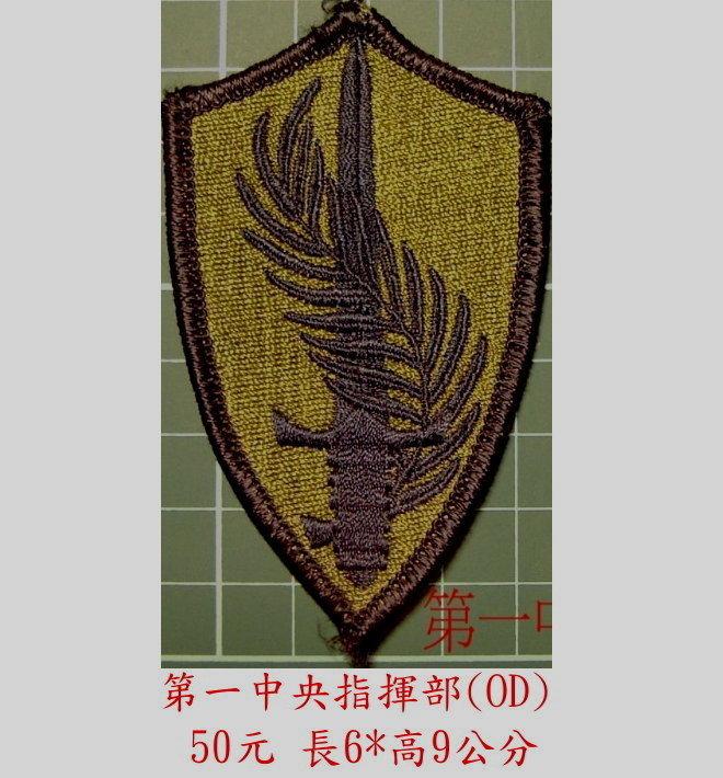 第一中央指揮部(OD)臂章5-6-1☆★電繡臂章☆★刺繡臂章☆★識別章☆★軍用品