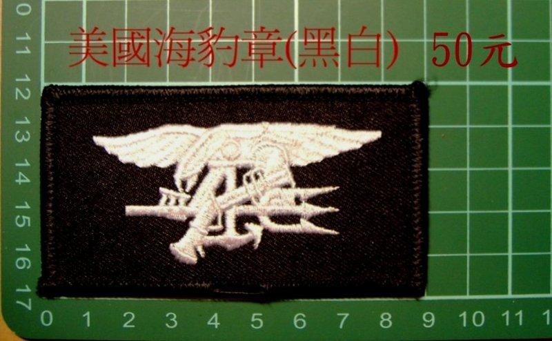 美國海豹部隊臂章(黑白)臂章5-8-3☆★電繡臂章☆★刺繡臂章☆★識別章☆★軍用品