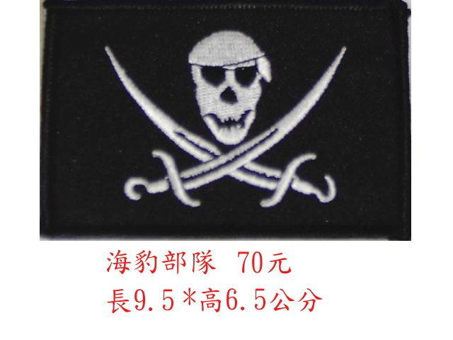 海豹部隊臂章(大)5-23-1☆★電繡臂章☆★刺繡臂章☆★識別章☆★軍用品