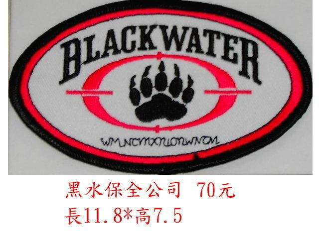 二王~黑水保全臂章(5-30)-BLACK WATER臂章/BlackWater臂章☆★電繡臂章☆★識別章☆★美軍臂章