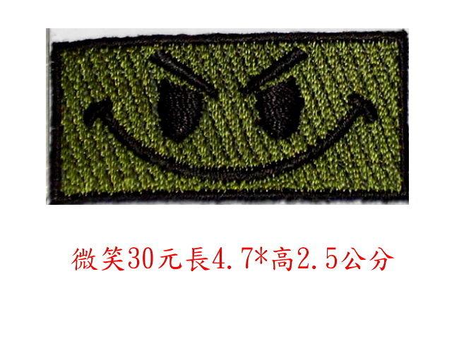 微笑炸彈臂章(綠)5-10-4☆★電繡臂章☆★刺繡臂章☆★識別章☆★軍用品