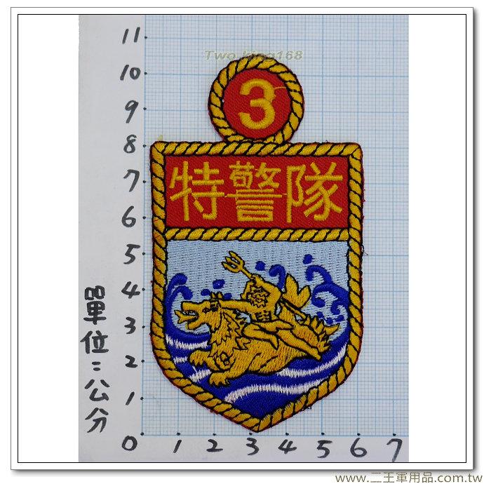 日本海上保安廳臂章(特警隊)(背面含車縫魔鬼氈)-國外443-5-100元