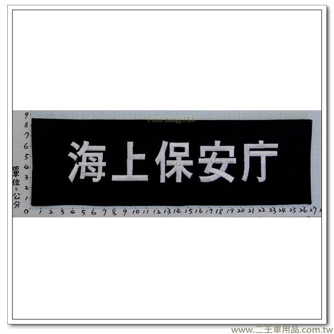 日本海上保安廳胸章(中型中文)(背面含車縫魔鬼氈)-國外-443-3-180元