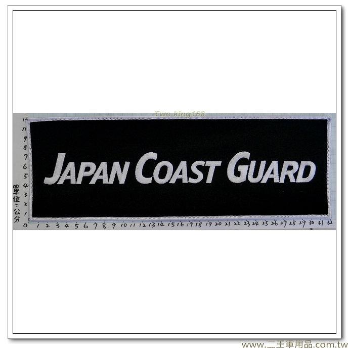 日本海上保安廳胸章(大型英文)(背面含車縫魔鬼氈)-國外-443-2-250元