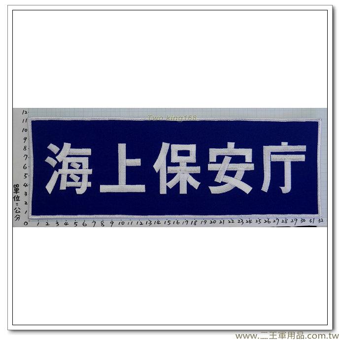 日本海上保安廳胸章(大型中文)(背面含車縫魔鬼氈)-國外-443-1-250元
